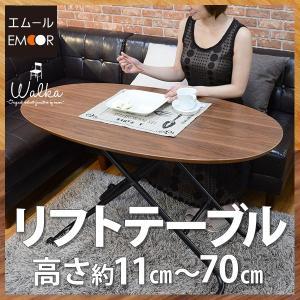リフトテーブル リフティングテーブル 昇降テーブル ウォールナット|at-emoor