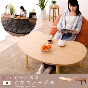 エムールの日本製家具 ビーンズ型こたつテーブル こたつテーブル こたつ 炬燵 コタツ 豆型 約直径105cm  やぐら 本体 ローテーブル  送料無料  エムール|at-emoor