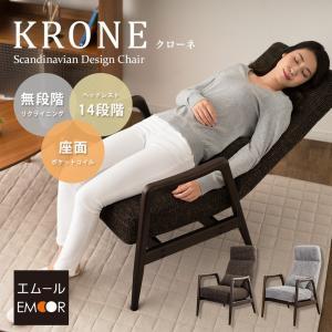 北欧デザインリクライニングチェア KRONE クローネ 高座椅子 レバー式 ハイバック 肘付き おしゃれ かわいい シニア リラックスチェア 角度 座面高 at-emoor