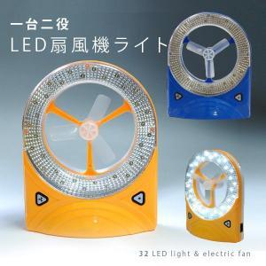 充電式 LED 扇風機 ライト ポータブルファン|at-emoor