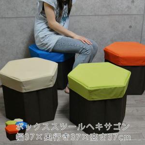 ボックススツール 収納ボックス イス 椅子 チェア|at-emoor