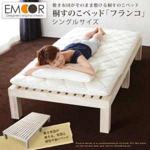 桐すのこベッド シングル すのこベッド スノコベッド 木製ベッド ローベッド 『フランコ』 敷き布団がそのまま敷ける|at-emoor