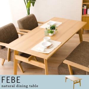 ダイニングテーブル 長方形 FEBE 天然木アッシュ テーブル 木製ダイニングテーブル 北欧 ファミリー|at-emoor