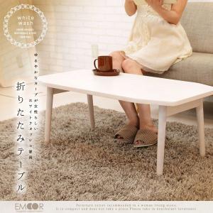 折りたたみテーブル ローテーブル ホワイト 白家具|at-emoor