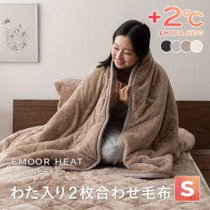 毛布 あったか 暖かい 2枚合わせ毛布 エムールヒート シングルサイズ ブランケット 吸湿発熱 ヒートウォーム ボリューム 防寒 冬用 洗える 送料無料 エムール