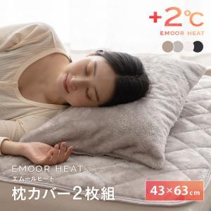 枕カバー ピローケース 43×63cm 2枚組 洗える あったか 暖かい 吸湿発熱 冬用 防寒 ピロ...