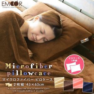 枕カバー/43×63cm 2枚組 ピロケース マイクロファイバー|at-emoor