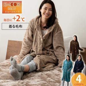 着る毛布 マイクロファイバー ルームウェア 85cm丈 フリーサイズ マイクロミンクファー 袖付きブランケット ポンチョ 羽織れる 毛布 かいまき布団 あったか|at-emoor