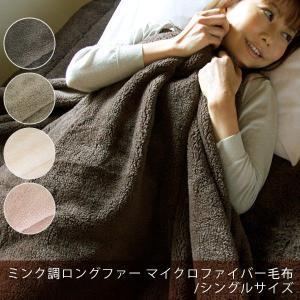 マイクロファイバー毛布 ブランケット シングル ロングファー|at-emoor
