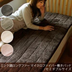 あったか 温感 マイクロファイバー敷きパッド/セミダブル ベッドパッド|at-emoor