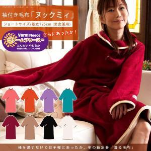ヌックミィ 2011 着る毛布/ショートサイズ 袖付き毛布 ヌックミイ ヌックミー|at-emoor