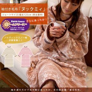 ヌックミィ 2011 着る毛布/ショートサイズ ノルディック柄 袖付き毛布 ヌックミイ ヌックミー|at-emoor
