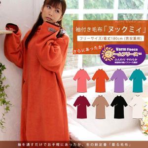 ヌックミィ 2011 着る毛布 袖付き毛布 ヌックミイ ヌックミー|at-emoor