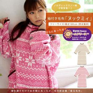 ヌックミィ 2011 着る毛布 ノルディック柄 袖付き毛布 ヌックミイ ヌックミー|at-emoor