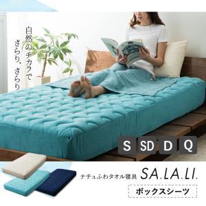 ■品名 ナチュふわタオル寝具 SA.LA.LI  ボックスシーツ ■サイズ シングル:約100x20...