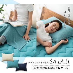 ■品名 ナチュふわタオル寝具 SA.LA.LI  ひざ掛けにもなるピロケース ■サイズ 約70x10...