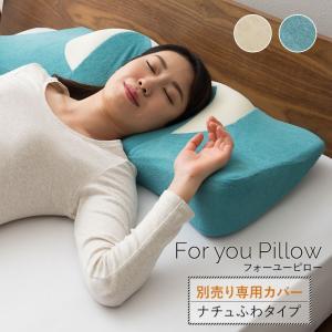 ■品名 【EMOOR LUXE】 For you Pillow 専用カバー ナチュふわタイプ ■サイ...