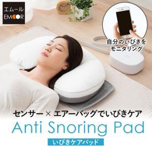 いびきを管理して、静かな夜を 独自の音声認識でいびきを感知すると、 枕パッド内のエアバッグが膨張。 ...