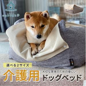 介護用 ドッグ ベッド Lサイズ XLサイズ 洗える 床ずれ 寝たきり 防止 防水 カバー 犬 猫 ...