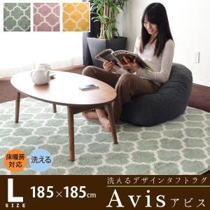 洗えるタフトラグ 「アビス」Lサイズ 正方形 約185×185cm 約2畳 ラグ マット ラグマット カーペット|at-emoor