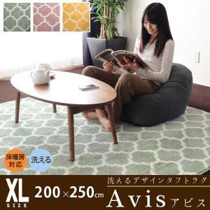 洗えるタフトラグ 「アビス」XLサイズ 長方形 約200×250cm 約3畳 ラグ マット ラグマット カーペット|at-emoor