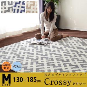 洗えるタフトラグ 「クロシー」Mサイズ 長方形 約130×185cm 約1.5畳 ラグ マット ラグマット カーペット|at-emoor