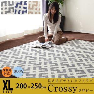 洗えるタフトラグ 「クロシー」XLサイズ 長方形 約200×250cm 約3畳 ラグ マット ラグマット カーペット at-emoor