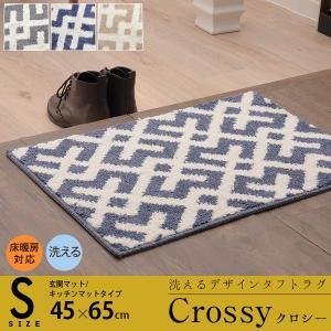 玄関マット「クロシー」Sサイズ 45×65cm  キッチンマット バスマット 幾何学柄 マット マイクロファイバー 床暖対応|at-emoor