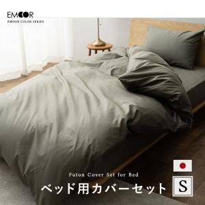 ベッド用 布団カバー3点セット シングル 日本製 掛けカバー 掛け布団カバー ボックスシーツ ベッド...