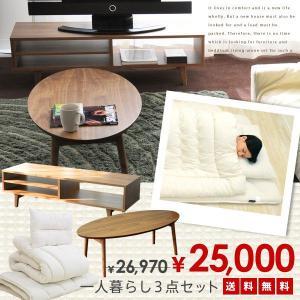 一人暮らし 新生活応援セット 布団セット テーブル テレビボード 3点セット|at-emoor