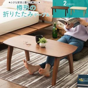 折りたたみテーブル テーブル 樽型折りたたみテーブル 折り畳みテーブル 省スペース 樽型  北欧 新生活 1人暮らし 送料無料 エムール|at-emoor