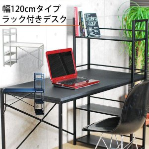 ラック付きデスク 幅120cmタイプ オフィスデスク パソコンデスク 机 テーブル|at-emoor