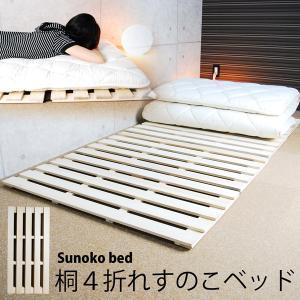 折りたたみ すのこベッド シングル|at-emoor