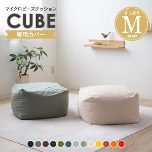 【ビーズクッション専用カバー】 『mochimochi』 も...