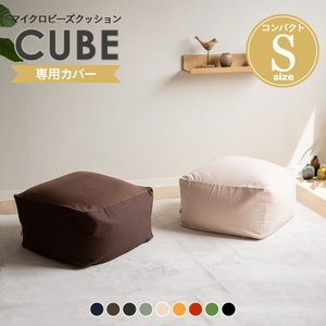 ビーズクッション キューブSサイズ 専用カバー 日本製 国産 ビーズソファ フロアソファ スムースニット 洗い替え 模様替え 洗える 替えカバー ウォッシャブル|at-emoor
