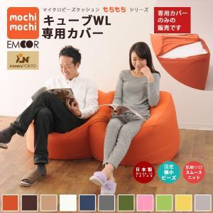 ビーズクッション専用カバー mochimochi もちもちシリーズ キューブWLサイズ専用カバー 日本製 国産 ビーズソファ|at-emoor