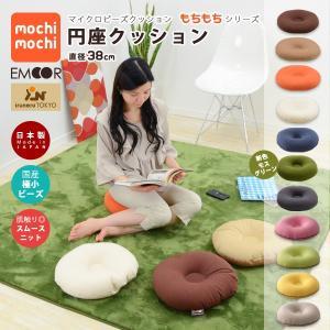 マイクロビーズクッション 『mochimochi』 もちもちシリーズ 円座クッション 直径約38cm 日本製 国産|at-emoor