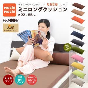 マイクロビーズ クッション もちもちシリーズ ミニロングクッション  日本製 抱き枕 ボディピロー  マタニティ 妊婦 授乳クッションエムール|at-emoor