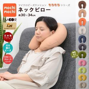 マイクロビーズクッション 『mochimochi』 もちもちシリーズ ネックピロー 約30×34cm 国産 トラベルピロー|at-emoor