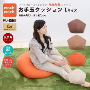 マイクロビーズクッション もちもちシリーズ お手玉クッション Lサイズ 日本製フロアクッション マタニティ 妊婦 授乳クッション 新生活 エムール|at-emoor