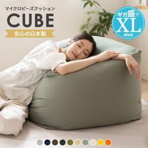ビーズクッション XLサイズ 特大 人をダメにするソファ ビーズ キューブ リラックマ クッション 日本製 もちもち エムール|at-emoor