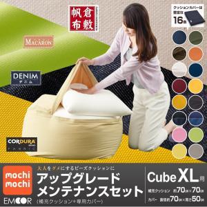 日本製 mochimochiキューブXLサイズ専用 アップグレードメンテナンスセット 幅約70×奥行約70×高さ約50cm カバー カバー付 セット 補充 補充クッション|at-emoor