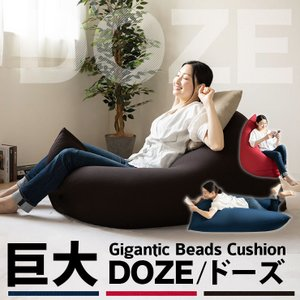 ビーズクッション マイクロビーズクッション DOZE 特大サイズ 送料無料 日本製 ビーズソファ ソファー ギフト 新生活 必要なもの 国産 洗える|at-emoor