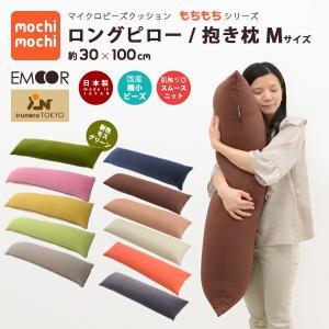 マイクロビーズ クッション もちもちシリーズ ロングピロー  Mサイズ 日本製 抱き枕 ボディピロー  マタニティ 妊婦 授乳クッションエムール|at-emoor