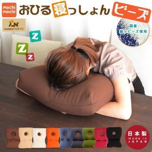 日本製 デスクでお昼寝できるクッション 『おひる寝っしょん ビーズ』 ビーズクッション マイクロビーズ 昼寝 おひるね|at-emoor