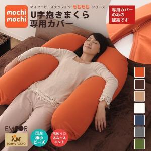 【ビーズクッション専用カバー】 『mochimochi』 もちもちシリーズ U字抱きまくら専用カバー 【日本製】 国産 ビーズソファ フロアソファ|at-emoor