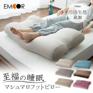 枕 まくら 足枕 フットピロー 母の日 ビーズ 快眠枕 安眠枕 日本製 フィット感 膝下 むくみ 浮...
