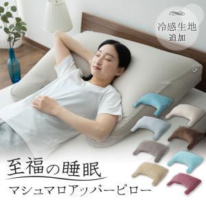 枕 まくら ビーズ枕 快眠枕 マシュマロ 安眠枕 ボディピロー 日本製 大きい さらさら 寝返り 肩こり 分散 洗える 国産 洗濯機可 送料無料 エムール