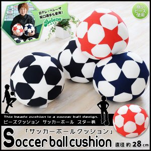 クッション ビーズクッション マイクロビーズクッション サッカーボール|at-emoor