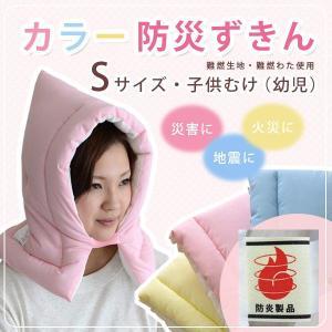 防災頭巾 防災ずきん 26×37cm Sサイズ(子供・幼児向...